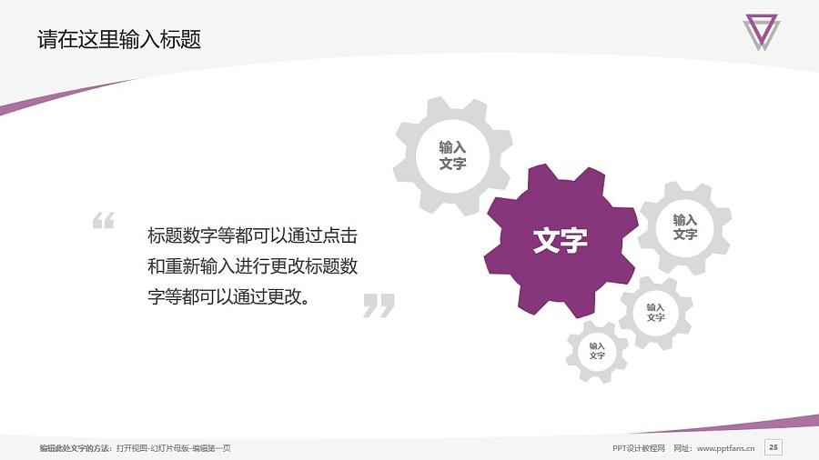 云南师范大学PPT模板下载_幻灯片预览图25