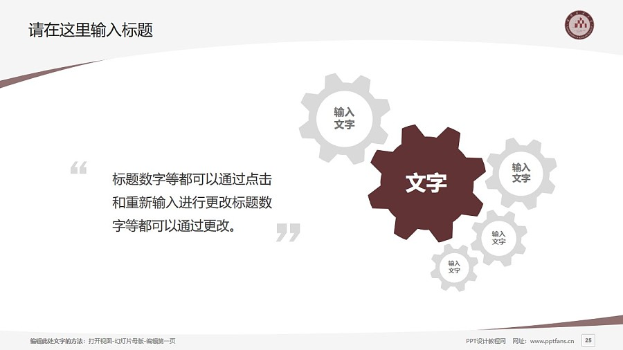 昆明理工大学PPT模板下载_幻灯片预览图25
