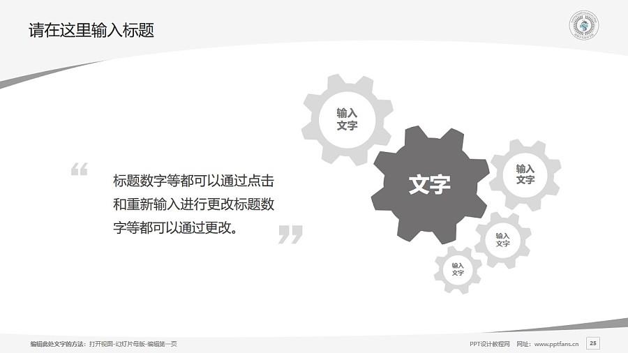 昆明卫生职业学院PPT模板下载_幻灯片预览图25