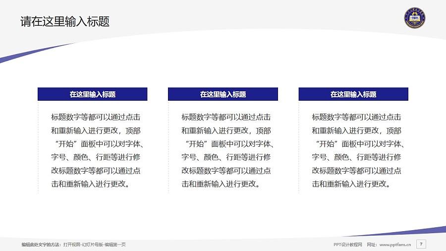 云南商務職業學院PPT模板下載_幻燈片預覽圖7