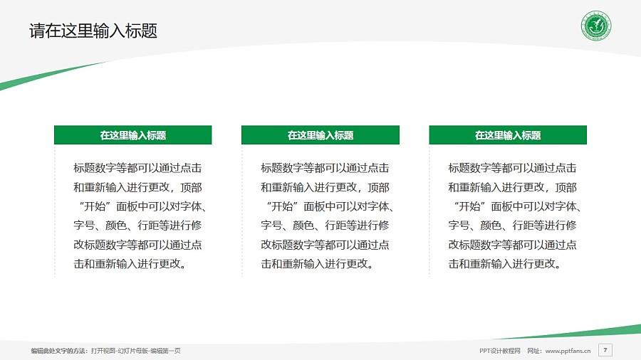 楚雄医药高等专科学校PPT模板下载_幻灯片预览图7