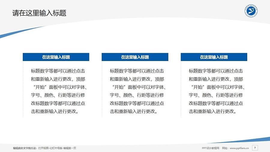 曲靖医学高等专科学校PPT模板下载_幻灯片预览图7