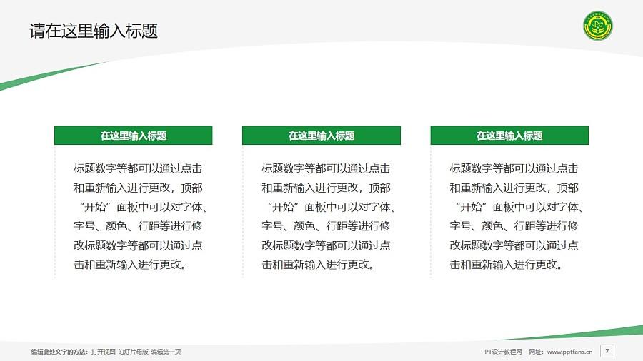 云南农业职业技术学院PPT模板下载_幻灯片预览图7