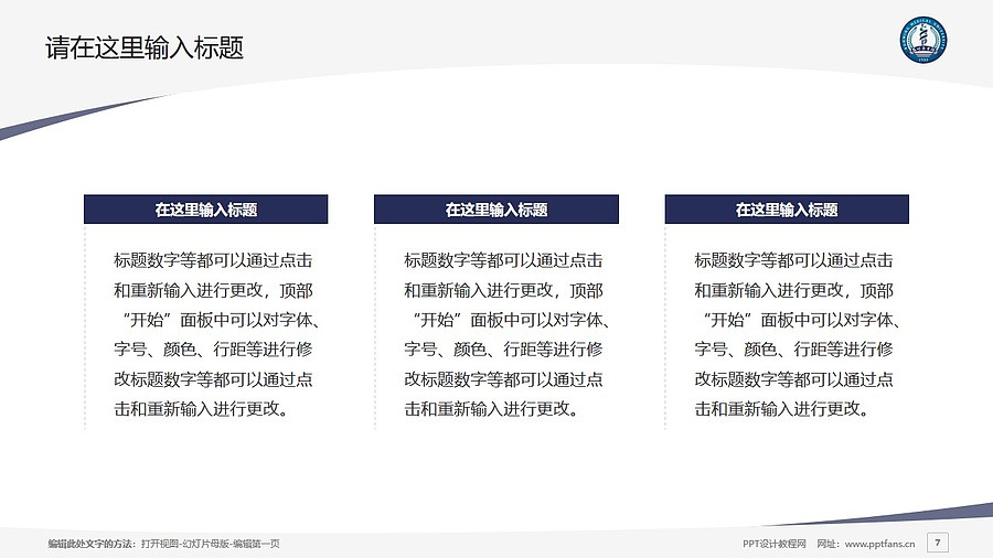 昆明医科大学PPT模板下载_幻灯片预览图7