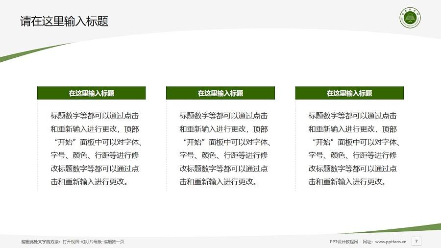 西南林业大学PPT模板下载_幻灯片预览图7