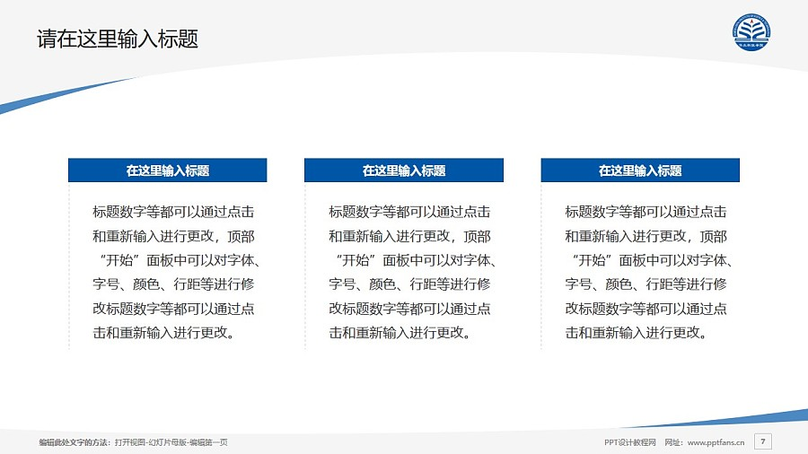 华北科技学院PPT模板下载_幻灯片预览图7