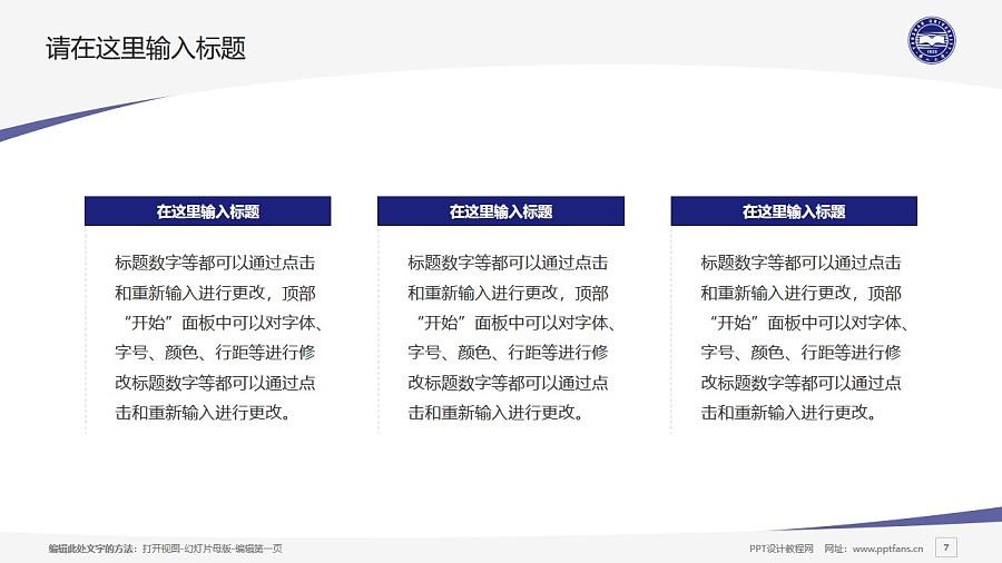 燕山大学PPT模板下载_幻灯片预览图7