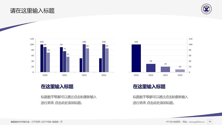 云南锡业职业技术学院PPT模板下载_幻灯片预览图15