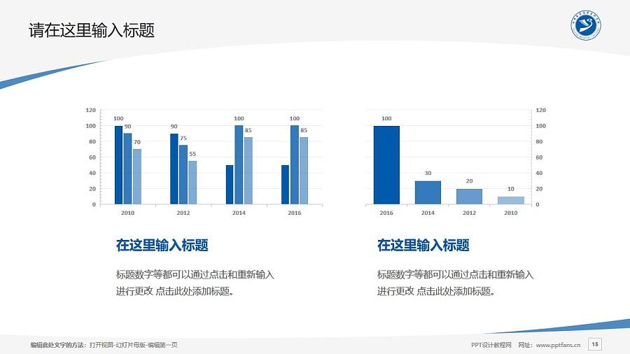 曲靖医学高等专科学校PPT模板下载_幻灯片预览图15