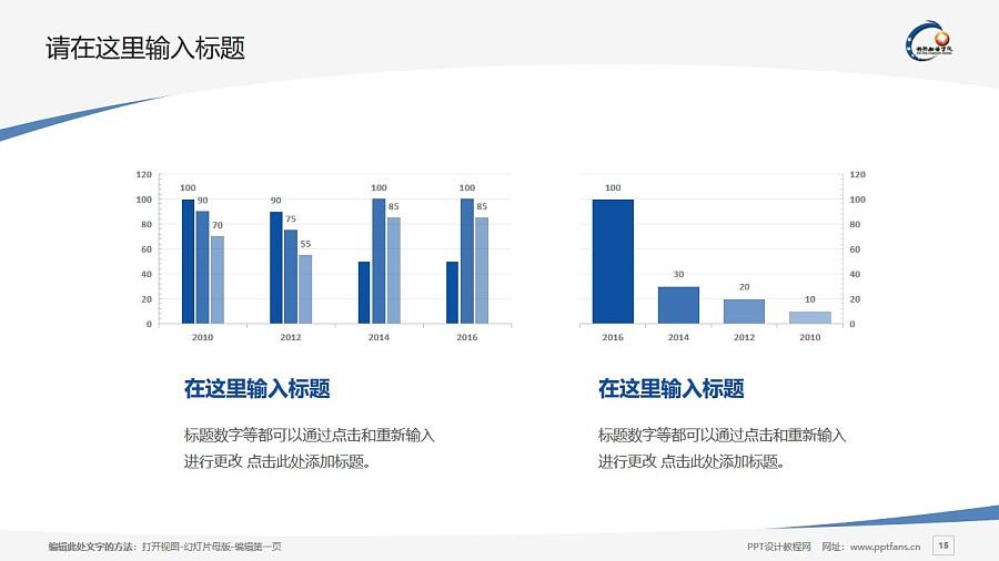 云南新兴职业学院PPT模板下载_幻灯片预览图15