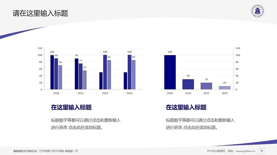 云南工商学院PPT模板下载_幻灯片预览图15