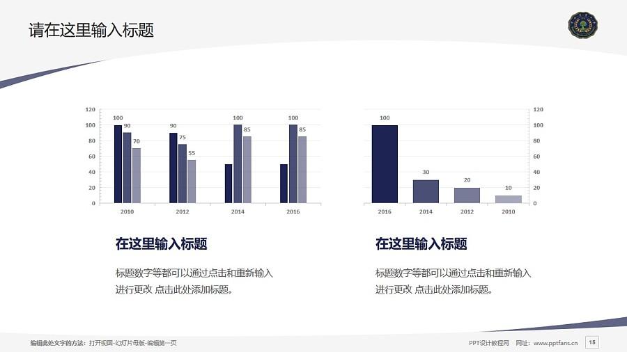 云南农业大学PPT模板下载_幻灯片预览图15