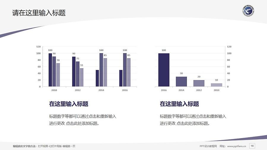 云南现代职业技术学院PPT模板下载_幻灯片预览图15