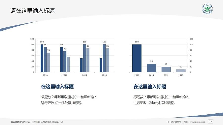 云南大学PPT模板下载_幻灯片预览图15
