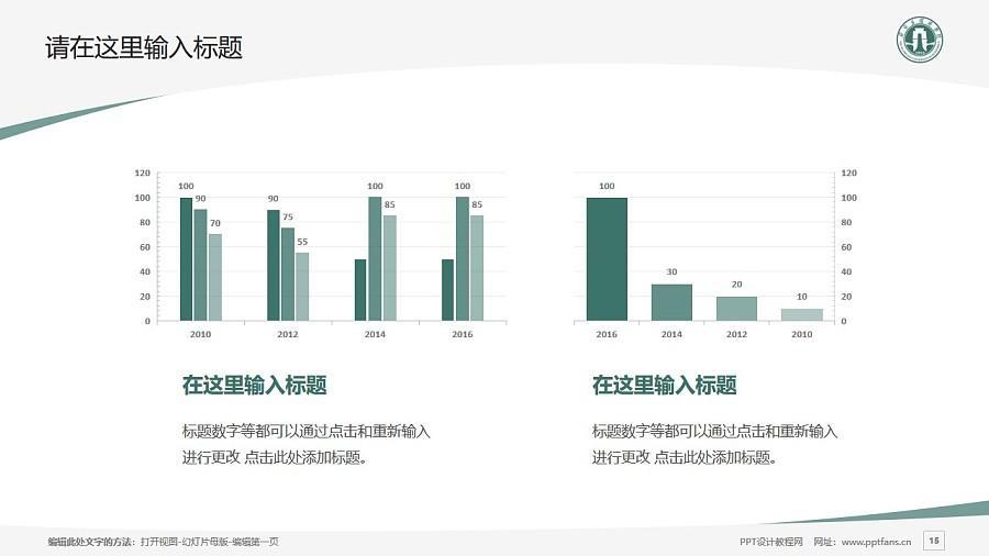 石家庄经济学院PPT模板下载_幻灯片预览图15