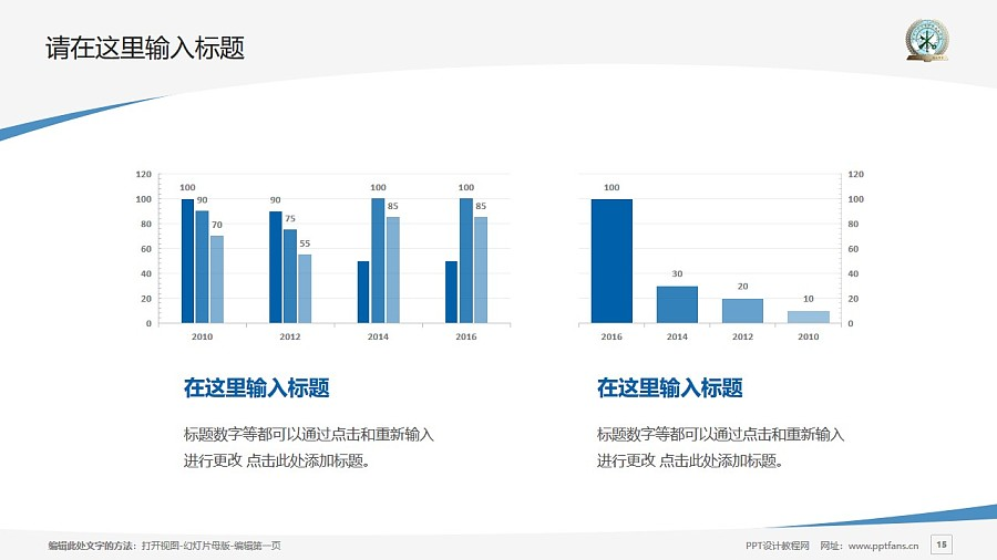 中国人民武装警察部队学院PPT模板下载_幻灯片预览图15