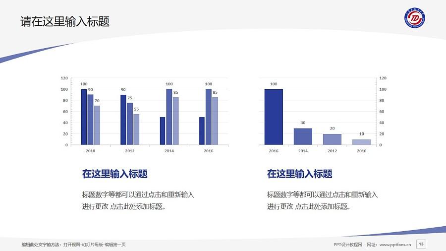 石家庄铁道大学PPT模板下载_幻灯片预览图15