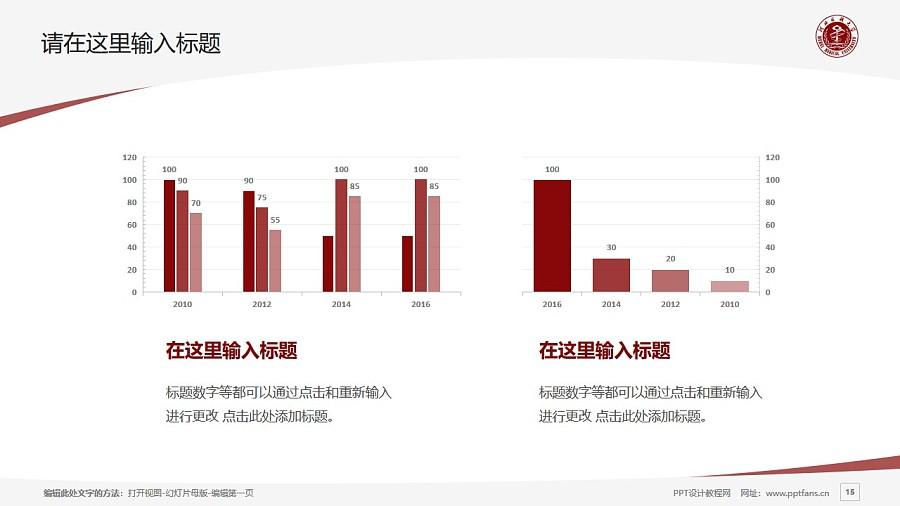 河北医科大学PPT模板下载_幻灯片预览图15