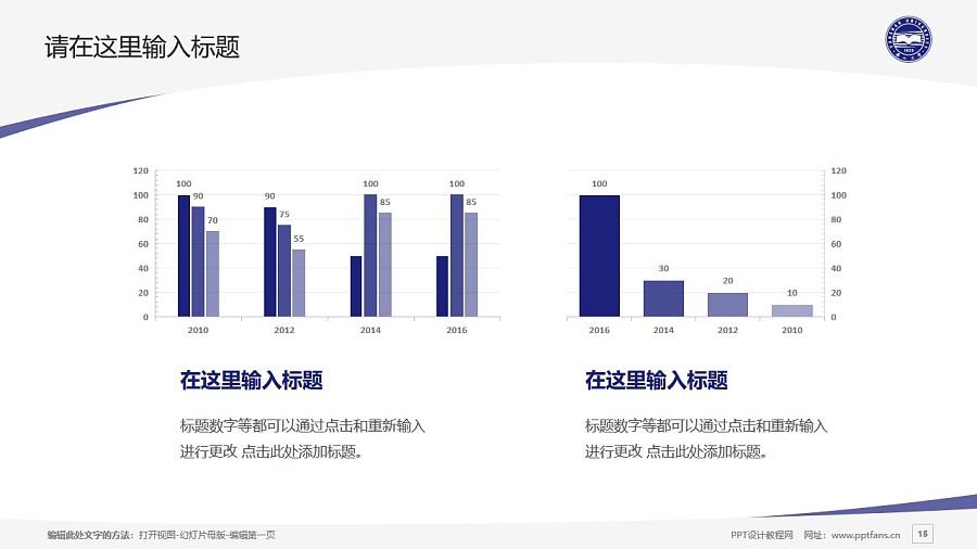 燕山大学PPT模板下载_幻灯片预览图15