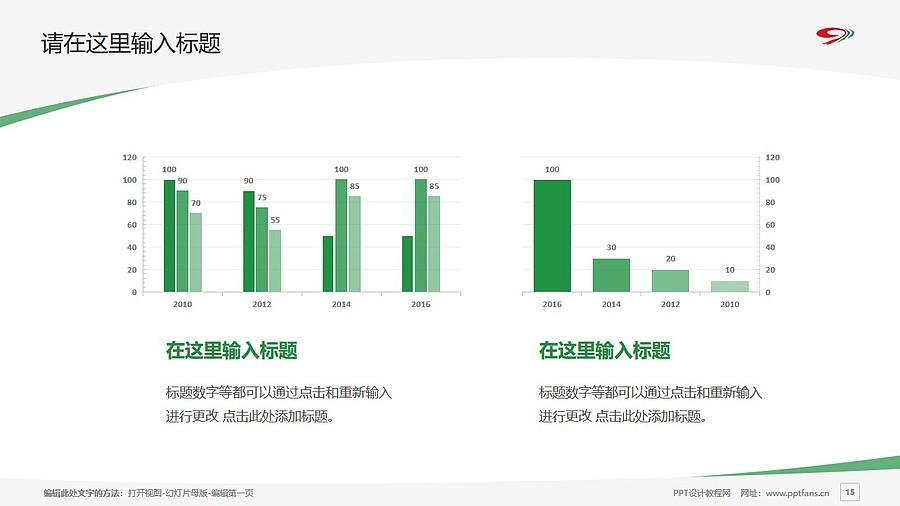 四川管理职业学院PPT模板下载_幻灯片预览图15