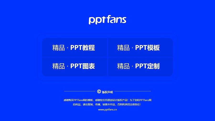 滇西科技师范学院PPT模板下载_幻灯片预览图38