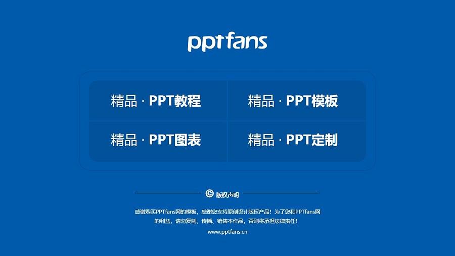 曲靖医学高等专科学校PPT模板下载_幻灯片预览图38