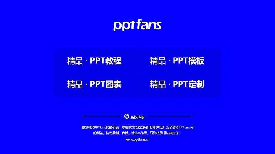 云南财经大学PPT模板下载_幻灯片预览图38