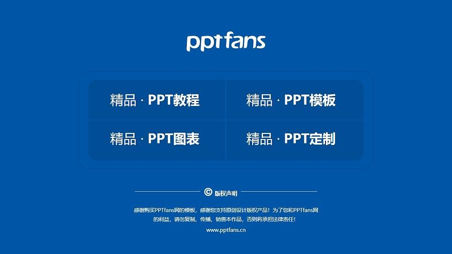 华北科技学院PPT模板下载_幻灯片预览图38