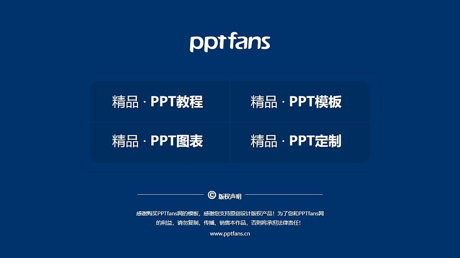 防灾科技学院PPT模板下载_幻灯片预览图38
