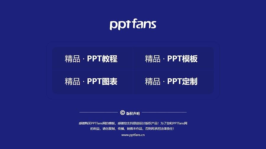 燕山大学PPT模板下载_幻灯片预览图38