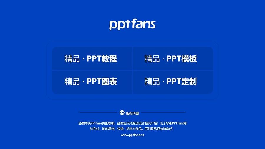 河北联合大学PPT模板下载_幻灯片预览图38