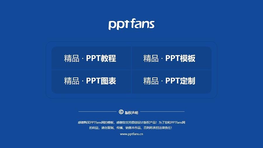 河北大学PPT模板下载_幻灯片预览图38