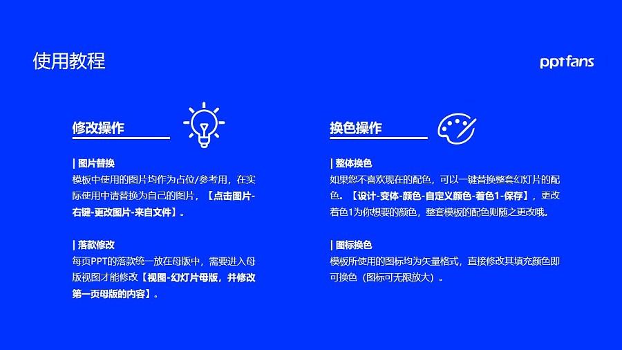 滇西科技师范学院PPT模板下载_幻灯片预览图37
