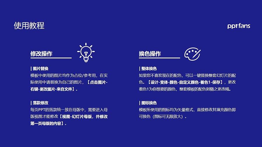 云南商務職業學院PPT模板下載_幻燈片預覽圖37