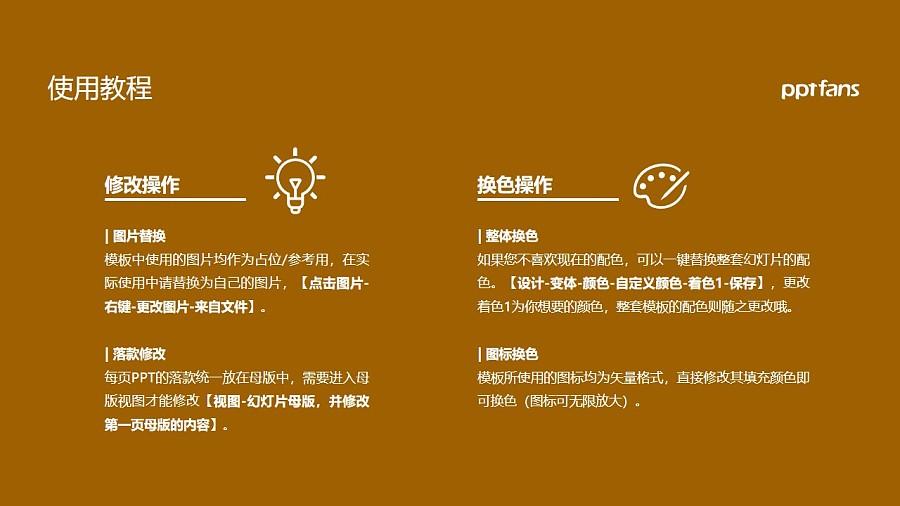昆明冶金高等专科学校PPT模板下载_幻灯片预览图37