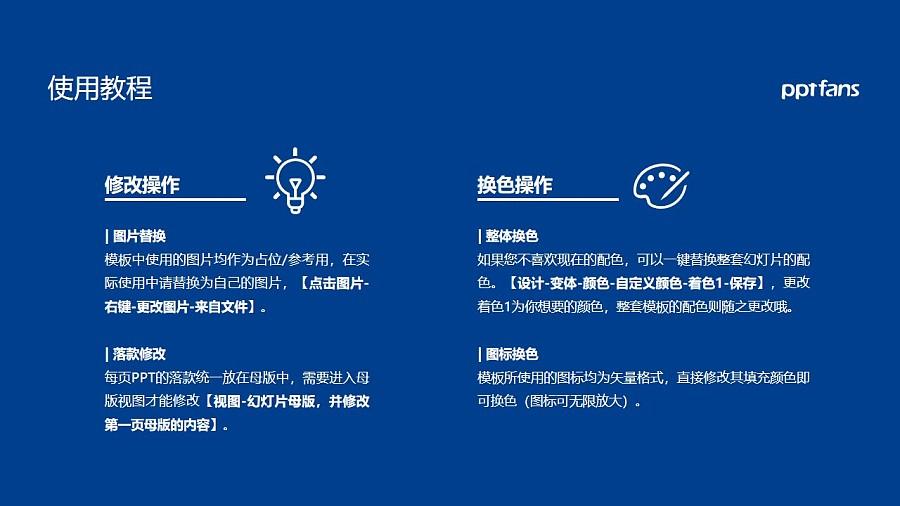 云南司法警官职业学院PPT模板下载_幻灯片预览图37