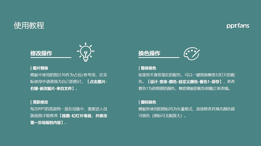 云南民族大学PPT模板下载_幻灯片预览图37