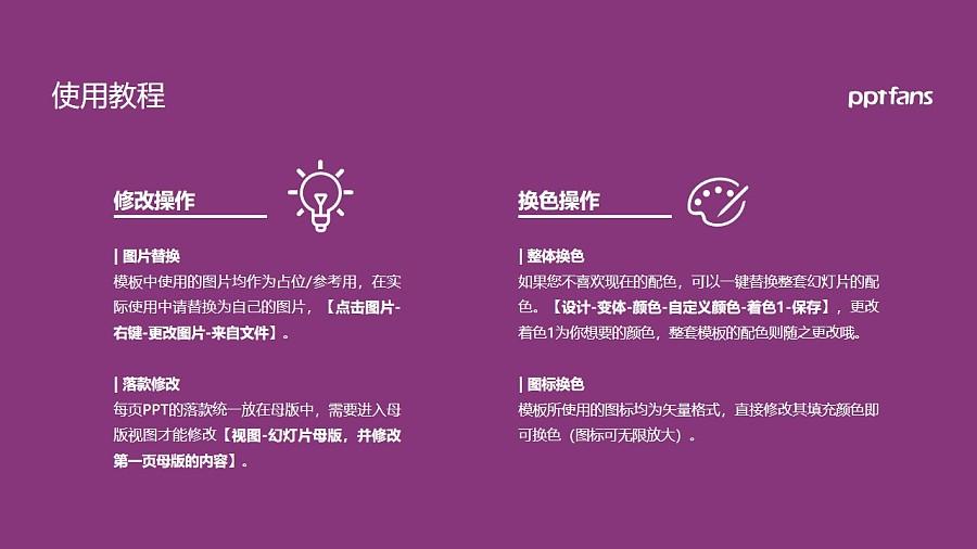 云南师范大学PPT模板下载_幻灯片预览图37