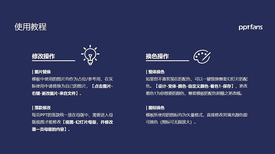 昆明医科大学PPT模板下载_幻灯片预览图37