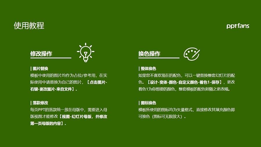 西南林业大学PPT模板下载_幻灯片预览图37