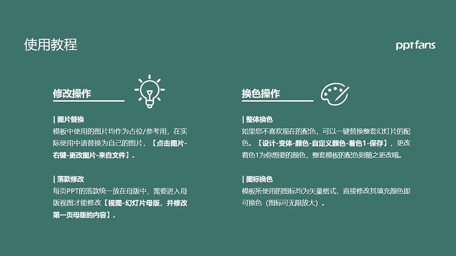 石家庄经济学院PPT模板下载_幻灯片预览图37