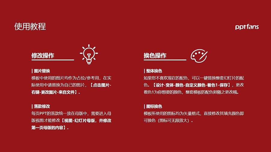中央司法警官学院PPT模板下载_幻灯片预览图37