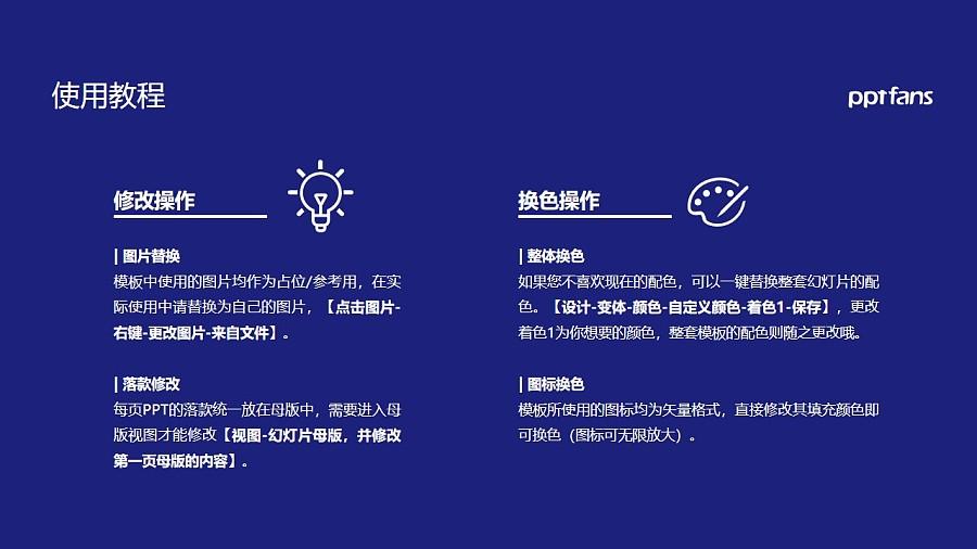 燕山大学PPT模板下载_幻灯片预览图37