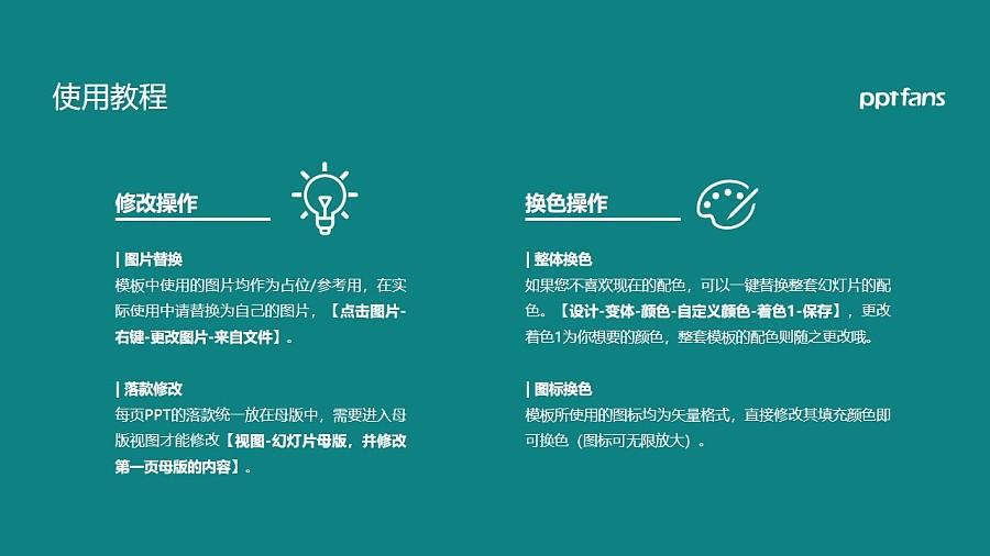 河北农业大学PPT模板下载_幻灯片预览图37