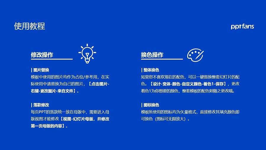 河北联合大学PPT模板下载_幻灯片预览图37