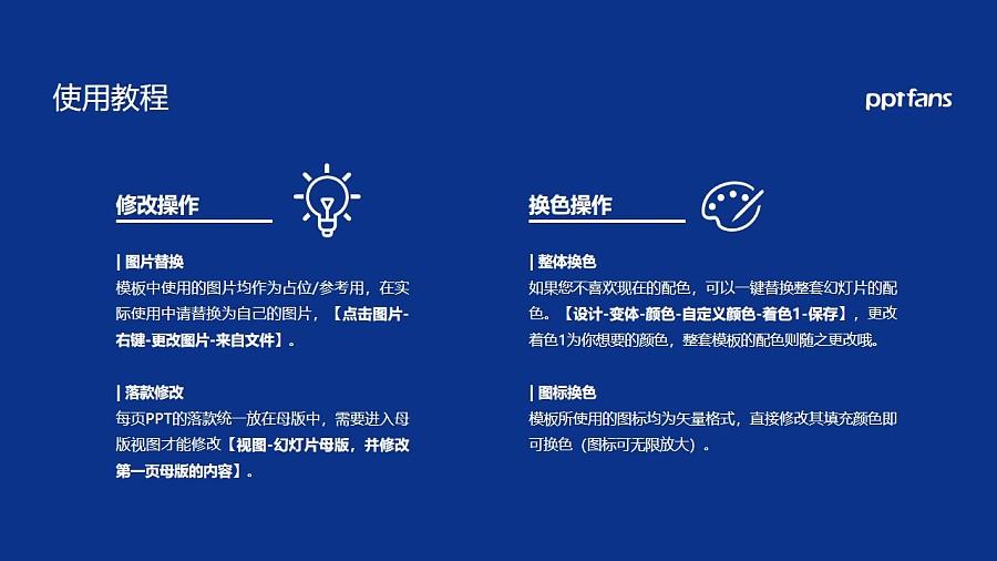 河北科技大学PPT模板下载_幻灯片预览图37