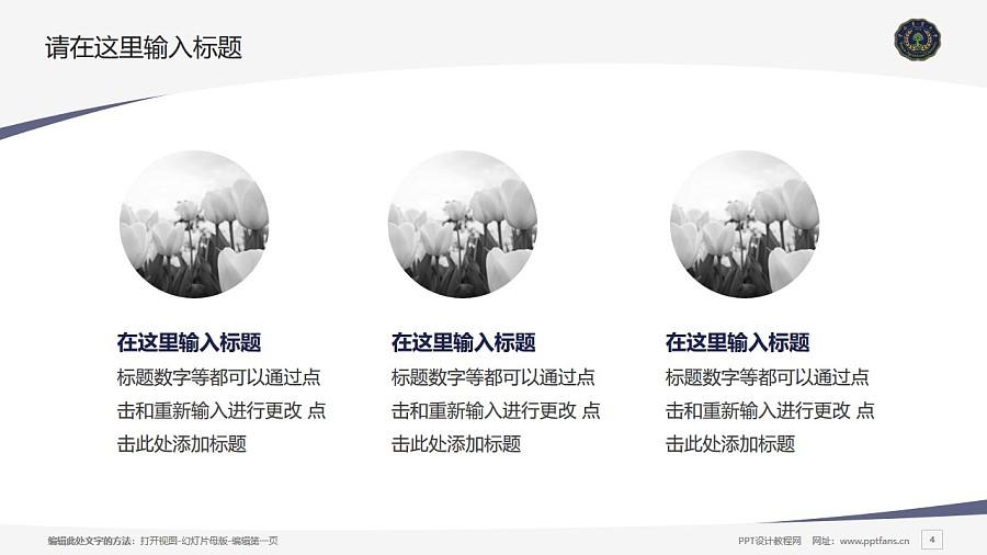 云南农业大学PPT模板下载_幻灯片预览图4