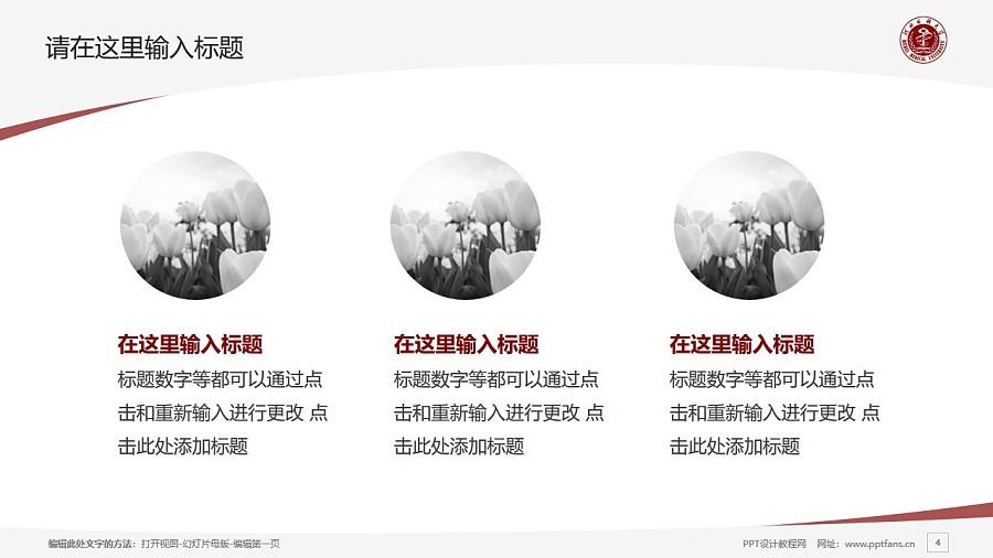 河北医科大学PPT模板下载_幻灯片预览图4