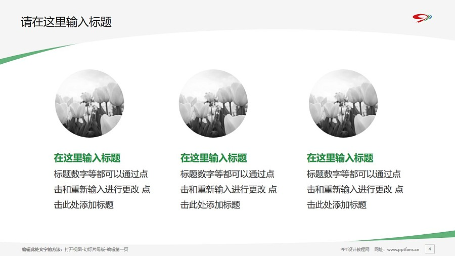 四川管理职业学院PPT模板下载_幻灯片预览图4