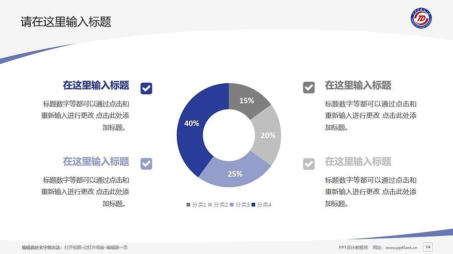 石家庄铁道大学PPT模板下载_幻灯片预览图14